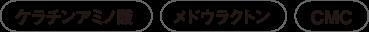 ケラチンアミノ メドウラクトン CMC