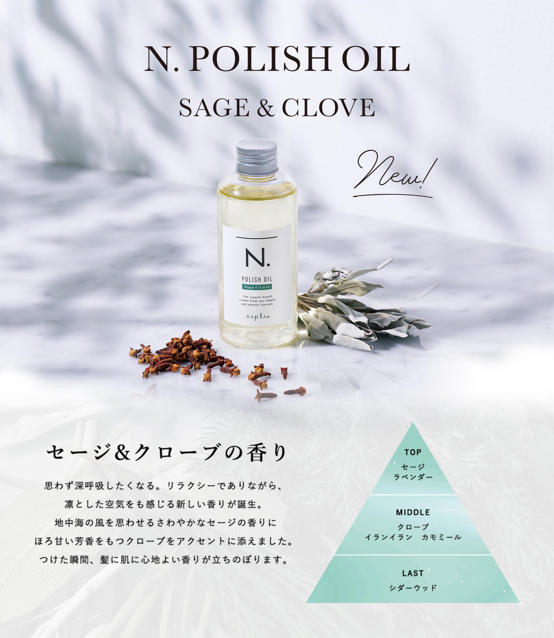 N. POLISH OIL SAGE & CLOVE